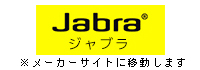 Jabra製ヘッドセット カタログダウンロード